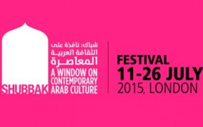 Culture arabe contemporain : Le Maroc à Londres